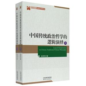 中国传统政治哲学的逻辑演绎