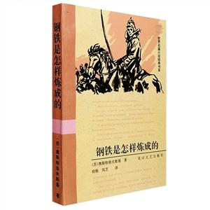 钢铁是怎样炼成的-世界长篇小说经典书系