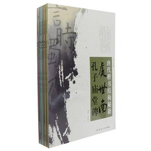 团购:唐代楷书结构秘籍6册