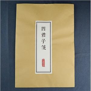 四君子笺谱(12张)