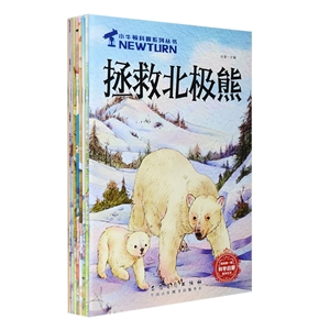 小牛顿科普系列丛书(套装全8册)