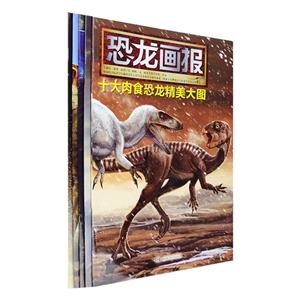 古生物画报系列全五册