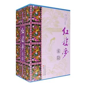 (精)红楼梦索隐·套装全四册