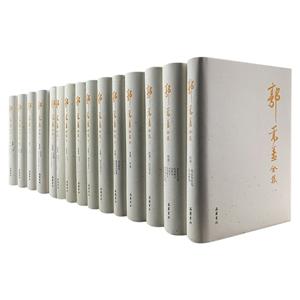 郭嵩焘全集(精装 全15册)