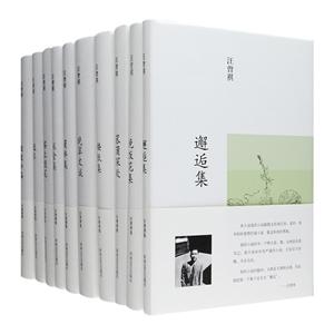 汪曾祺集(全10册)钤印版