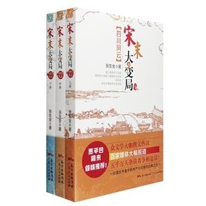 宋末大变局·四川风云(全三册)