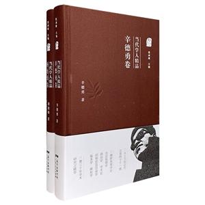 (精)当代学人精品:唐晓峰卷+辛德勇卷