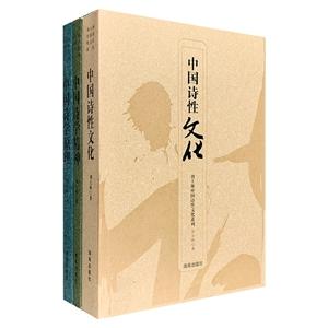 团购:中国诗性文化系列3册