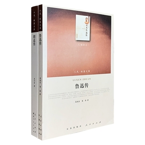 团购:人民·联盟文库2册:鲁迅传+胡适传