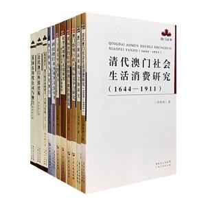 团购:澳门丛书11册