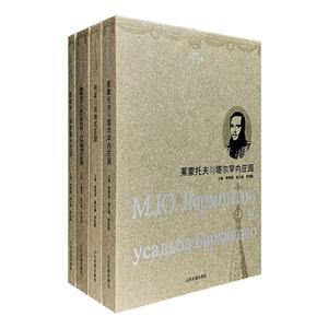 团购:俄罗斯文化名人庄园丛书4册