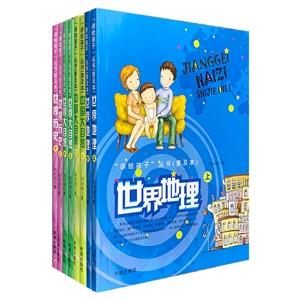 团购:讲给孩子丛书8册
