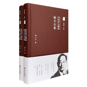 团购:(精)当代学人精品:杨天石卷+朱正卷