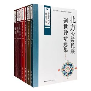 团购:中华大国学经典文库:少数民族创世神话与创世史诗7册