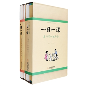 团购:百年经典老课本系列·一日一课:复兴常识教科书8册+共和国教科书新修身8册