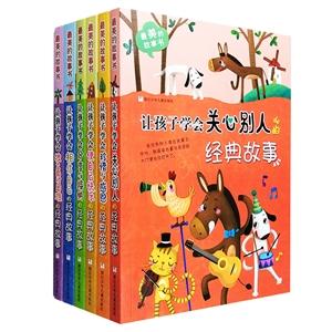 团购:最美的故事书6册
