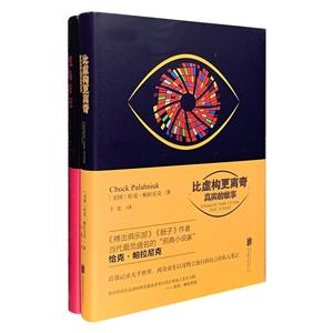 团购:恰克·帕拉尼克作品2册