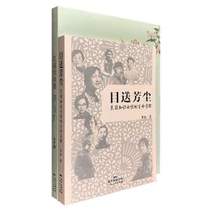 团购:目送芳尘+民国男闺蜜