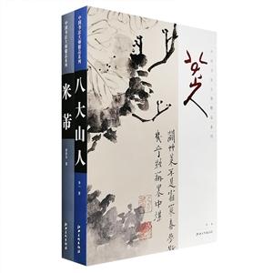 团购:中国书法大师精品系列之米芾+八大山人