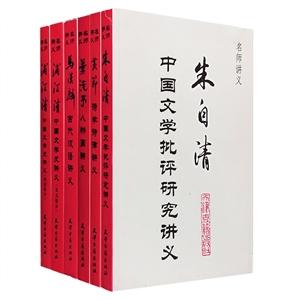 团购:名师讲义·文学艺术6册