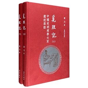 签名本-觅理记(全2册)