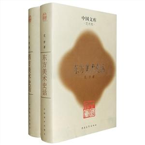 团购:(精)中国文库第二辑·艺术类:东西方美术史话