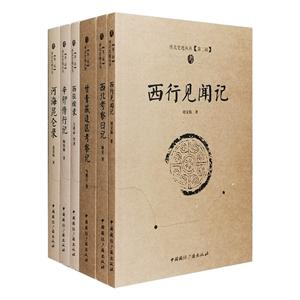 团购:西北史地丛书6册