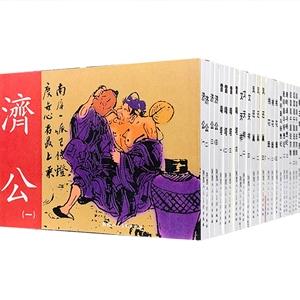 老小人书(全26册)