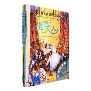 团购:儿童古典音乐绘本4册