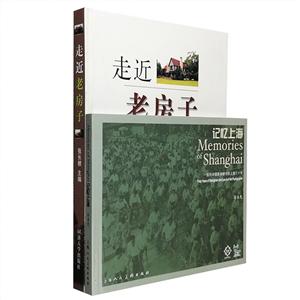 团购:记忆上海+走近老房子