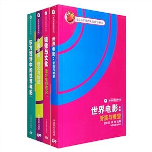 团购:新世纪电影学论丛4册:中国电影与世界电影