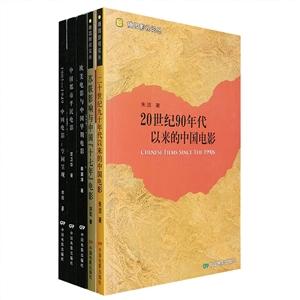 团购:中国电影与苏联、欧美5册