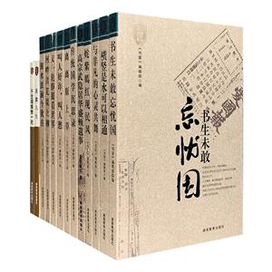 团购:书屋文丛13册