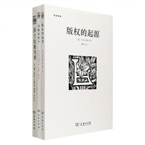 团购:书史译丛3册
