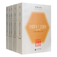 中���Y本主�x�l展史(全五��)--中��文��. 哲�W社��科�W�