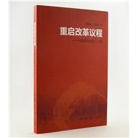 重启改革议程-中国经济改革二十讲