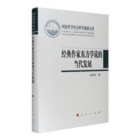 经典作家东方学说的当代发展