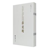 """""""百年西泠・西湖�L""""���H篆刻�F�鲋黝}��作活���秀作者作品集"""