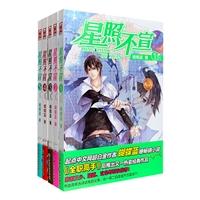 星照不宣(1-5册)