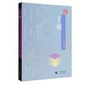 中国近现代小说