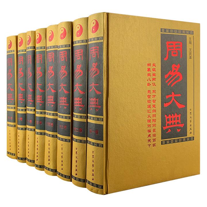 (精)周易大典(全 8卷 )
