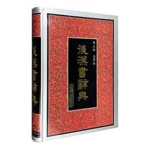 后汉书辞典