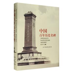 中国百年历史名碑