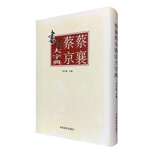 蔡襄 蔡京书法大字典