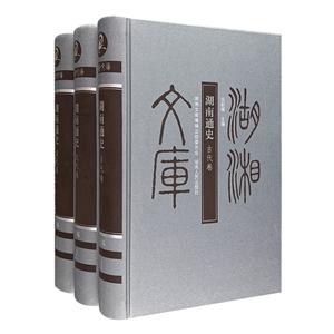 湖南通史(全三册)