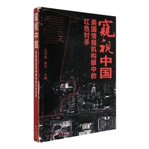 窥视中国-美国情报机构眼中的红色对手