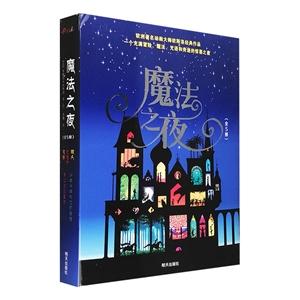 魔法之夜-(全5册)