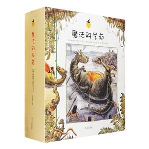 魔法科学苑-全套(20册)