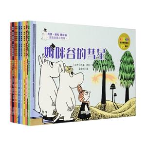 托芙.扬松 姆咪谷-漫画全集彩色版-全9册