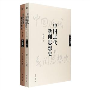 中国近代新闻思想史-(全2卷)-[增订本]